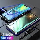 華為mate20手機殼mate20pro限量版網紅玻璃男女款萬磁王『新佰數位屋』