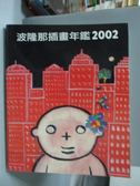 【書寶二手書T7/藝術_XDS】波隆那插畫年鑑2002_視傳文化