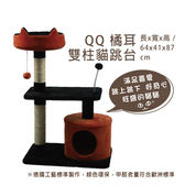 【QQ】橘耳雙柱貓跳台(I002G20)