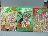 【書寶二手書T3/漫畫書_MNW】來自天外_1~3集合售_武井宏之
