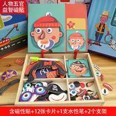 益智玩具 木質磁性力拼圖積拼板木兒童益智力玩具畫板人物五官磁貼【韓衣潮人】