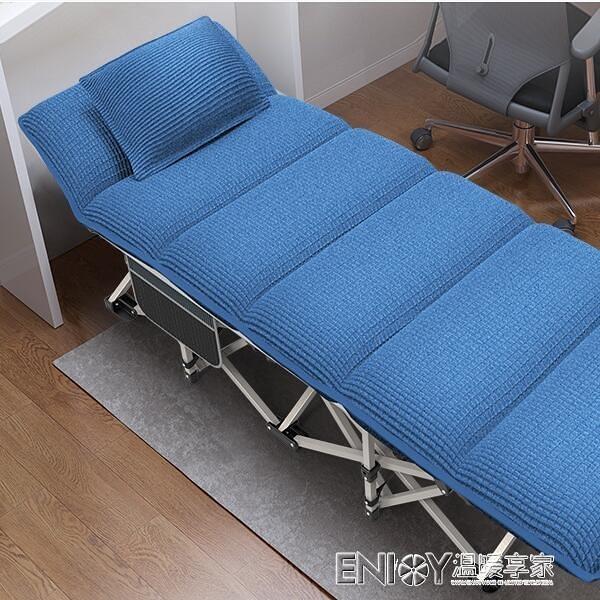 摺疊床單人辦公室午睡床午休躺椅家用簡易便攜行軍床WD 至簡元素