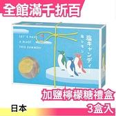 【3盒入】日本原裝 加鹽檸檬糖禮盒 糖果 下午茶 零食 消暑 夏日 夏天必備 禮盒【小福部屋】