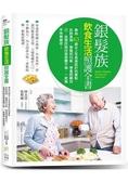 銀髮族飲食生活照護全書:專為65歲以上年長者設計的餐點,吃對食物、營養好均衡,學