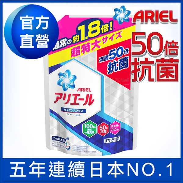 Ariel超濃縮洗衣精補充包1260g - P&G寶僑旗艦店