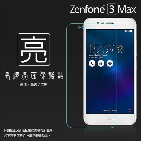 ◆亮面螢幕保護貼 ASUS 華碩 ZenFone 3 Max ZC520TL X008DB 保護貼 軟性 亮貼 亮面貼 保護膜