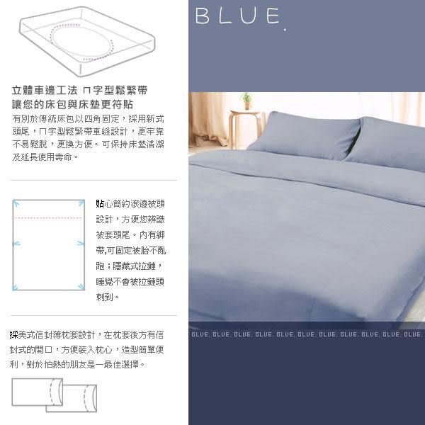 【安妮絲Annis】台灣製、藍、抗菌精梳棉雙人四件組(床包+被套+枕套)大鐘印染40支紗日本大和化工