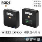 RODE Wireless GO 小型無線麥克風 正成公司貨 錄影 收音 vlog youtuber 德寶光學