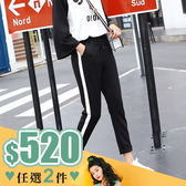 任選2件520運動褲運動風杠條裝飾寬鬆休閒哈倫褲【08G-G1127】