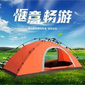 戶外露營釣魚騎行小帳篷全自動速開超輕便攜野營防雨裝備 DN11929【旅行者】TW