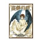 毒藥伯爵愛藏版(1)(首刷附錄版)