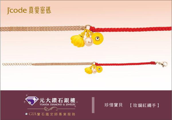 ☆元大鑽石銀樓☆【送情人禮物推薦】J code真愛密碼『珍惜寶貝』玫瑰鋼紅繩手鍊