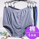 中老年人男士三角內褲男純棉老式褲頭加肥加大碼全棉高腰褲衩寬鬆