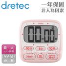 【dretec】點點大畫面時鐘計時器(1...