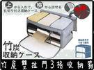 【竹炭雙開門】可摺疊可透視可拆卸3格衣物收納箱62L竹碳整理袋