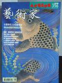 【書寶二手書T1/雜誌期刊_NAX】藝術家_356期_台灣美術2004回顧專輯等