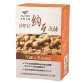 泰鶴~TAIHER 納豆紅麴膠囊0.5公克x60粒/盒 (全素)