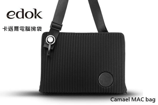 請先詢問是否有貨 edok Camael MAC bag卡邁爾電腦揹袋15吋/13吋/10吋 電腦包For MacBook Air/Pro Retina