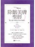 二手書博民逛書店《除皺美膚聖經:對抗歲月痕跡的革命性處方》 R2Y ISBN:9574694844