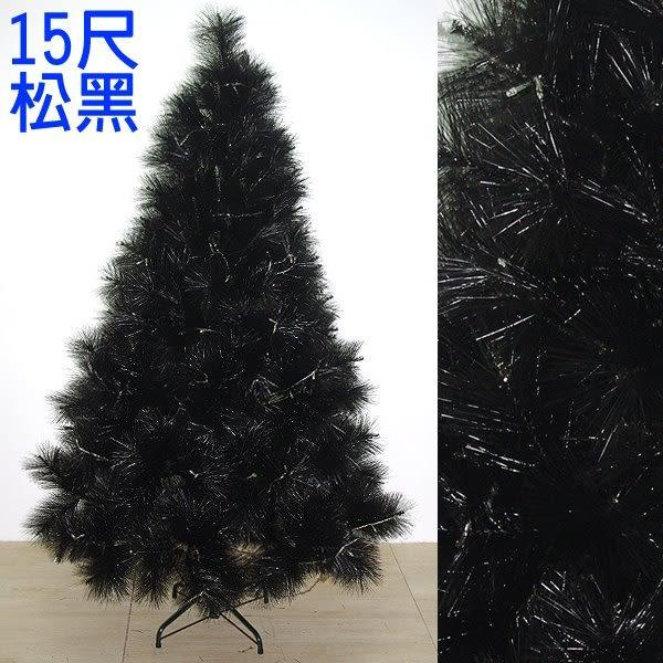 節慶王【X030043】高級松針樹(黑)(15尺)(不含飾品、燈飾),聖誕樹/聖誕佈置/聖誕空樹/聖誕造景