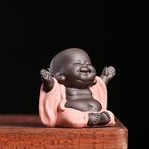 紫砂茶寵彌勒佛招財擺件茶桌茶臺禪意開心佛茶玩茶具配件【聚寶屋】