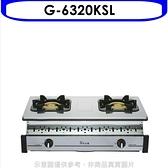 《結帳打9折》櫻花【G-6320KSL】雙口嵌入爐(與G-6320KS同款)瓦斯爐桶裝瓦斯(含標準安裝)