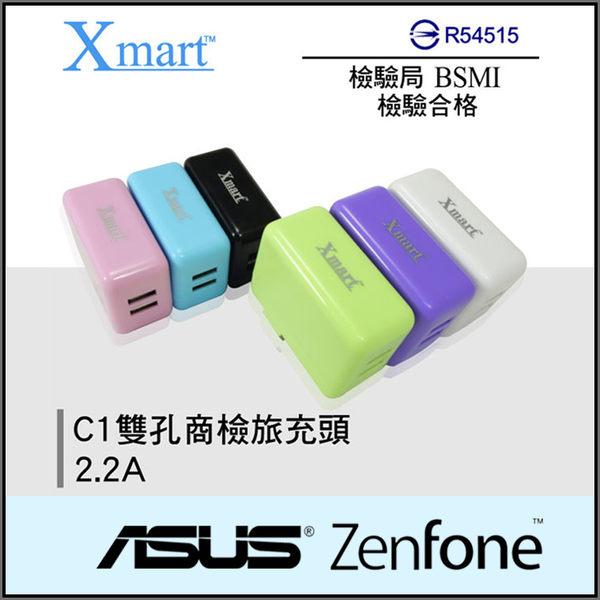 ◆Xmart C1 雙孔商檢2.2A USB旅充頭/充電器/ASUS ZenFone C ZC451CG/A400CG/A450CG/A500CG/A502CG/A600CG