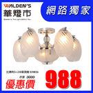 燈飾燈具【華燈市】比佛利5+2半吸頂燈 ...