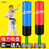 沙包 吸盤兒童拳擊沙袋散打立式家用不倒翁沙包成人跆拳道訓練器材沙包igo 夢藝家