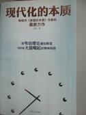 【書寶二手書T3/心理_WEX】現代化的本質_于歌_簡體書
