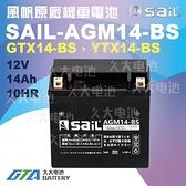 【久大電池】 風帆SAIL AGM14-BS 機車電池 AGM-GEL 適用YTX14-BS 重型機車電瓶