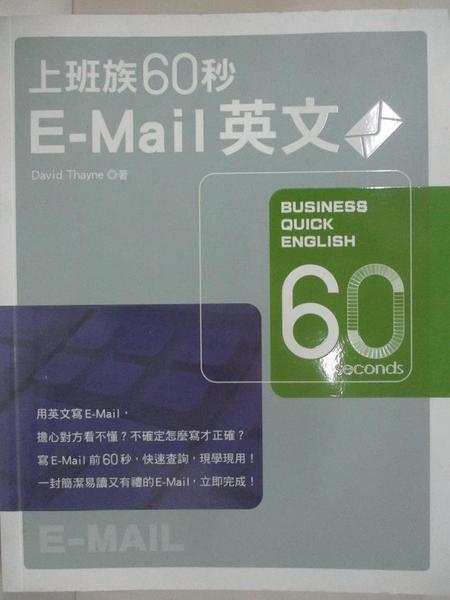 【書寶二手書T8/語言學習_A11】上班族60秒E-Mail英文-Business Quick English_David Thayne