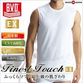 【GN323 寬肩 L號】日本BVD精紡交撚紗系列 圓領寬肩背心內衣 100%天然棉 日本製造