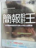 【書寶二手書T1/電腦_XEI】簡報設計王_李仲求_無光碟