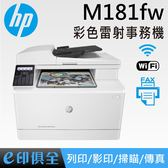 M181fw 新機上市  HP Color LaserJet Pro MFP M181fw  無線彩色雷射傳真複合機