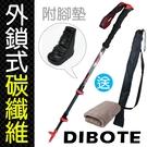 【圓意】DIBOTE 登山杖/直柄三節 碳纖維/外鎖式 (200g) N02-116《贈送攜帶型小方巾》