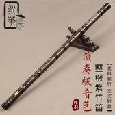 全館83折 永華精制一節紫竹笛子 樂器 專業演奏考級竹笛