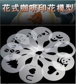 花式咖啡印花模型/16款圖案 免運-隆美家電