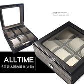 【完全計時】錶盒館│精緻手錶收藏盒【6只入】原木黑款內裡白絨布 開窗 (木盒01-2)
