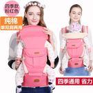 多功能嬰兒背帶腰凳前抱式四季通用新生兒童抱帶寶寶小孩子的坐登   韓語空間