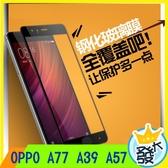 OPPO A77 F1S/A59 A39 A57 保護貼 鋼化玻璃貼 螢幕保護貼 滿版覆蓋 防爆 鋼化膜 滿版螢幕貼 保護貼