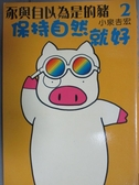 【書寶二手書T4/勵志_NSC】保持自然就好-豕與自以為是的豬2_小泉吉宏