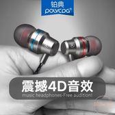 POLVCDG/鉑典入耳式耳機mp3電腦重低音手機通用線控帶麥魔音耳塞 【販衣小築】