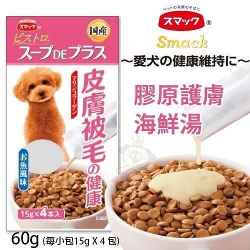 *WANG*Smack膠原護膚海鮮湯15gX4包‧維護狗狗皮膚皮毛的養護配方‧狗肉泥