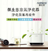 【coni shop】諾比克J009(A)空氣淨化器 nobico 原裝正品 保固2年 現貨 免運 PM2.5 負離子 防霧霾