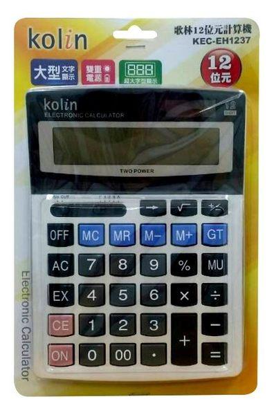 歌林12位雙電源桌上計算機 KEC-EH1237
