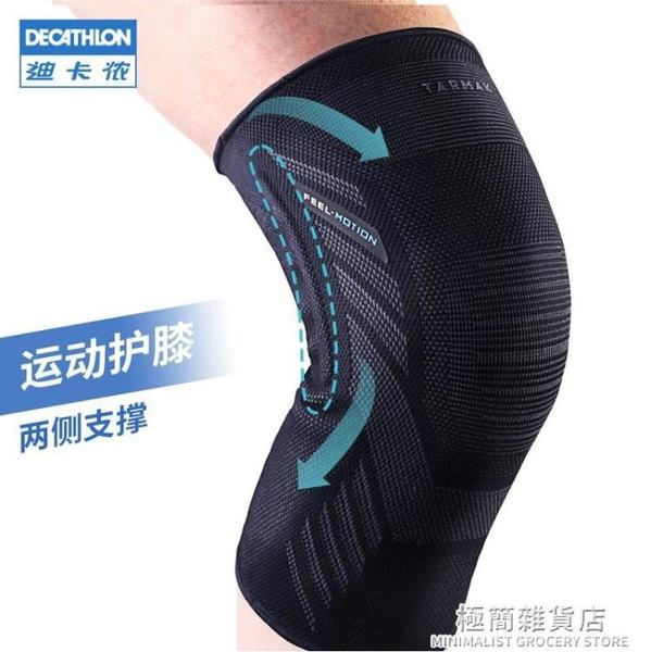迪卡儂運動護膝跑步籃球跳繩男女羽毛球膝蓋關節專業護具保護IVO1 極簡雜貨
