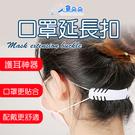 防勒耳神器 口罩護耳神器 口罩耳繩延長卡扣 口罩掛勾耳繩8段調節 米荻創意精品館