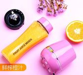 便攜式榨汁機家用全自動果蔬多功能迷你學生小型果汁機電動榨汁杯  220v    伊衫風尚