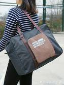旅行包女手提收納袋短途旅游出差便攜大容量可摺疊旅行袋套拉桿箱 創意家居生活館